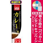 Rのぼり旗 (棒袋仕様) (3059) カレー [プレゼント付]