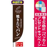 Rのぼり旗 (棒袋仕様) (3065) 焼きたてパン 茶 [プレゼント付]