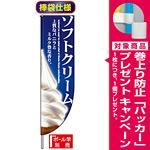 Rのぼり旗 (棒袋仕様) (3067) ソフトクリーム [プレゼント付]