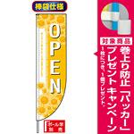Rのぼり旗 (棒袋仕様) (3075) OPEN ひまわり [プレゼント付]