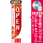 Rのぼり旗 (棒袋仕様) (3076) OPEN もみじ [プレゼント付]