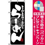 のぼり旗 (3111) らーめん 黒白 [プレゼント付]