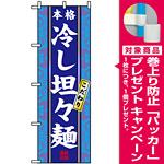 のぼり旗 (3113) 本格 冷し坦々麺 こだわり [プレゼント付]