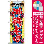 のぼり旗 (3117) 名物 沖縄そば めんそーれ [プレゼント付]