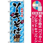 のぼり旗 (3118) ソーキそば [プレゼント付]