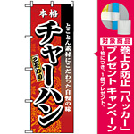 のぼり旗 (3123) チャーハン [プレゼント付]