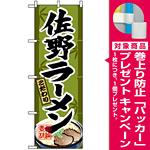 のぼり旗 (3126) 佐野ラーメン [プレゼント付]