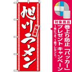 のぼり旗 (3130) 旭川ラーメン [プレゼント付]