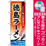 のぼり旗 (3131) 徳島ラーメン [プレゼント付]
