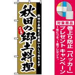 のぼり旗 (3152) 秋田の郷土料理 [プレゼント付]