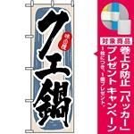のぼり旗 (3155) クエ鍋 [プレゼント付]