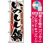 のぼり旗 (3158) いのしし鍋 [プレゼント付]