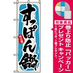 のぼり旗 (3159) すっぽん鍋 [プレゼント付]