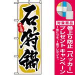 のぼり旗 (3160) 石狩鍋 [プレゼント付]