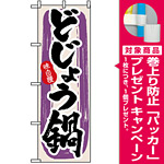 のぼり旗 (3161) どじょう鍋 [プレゼント付]