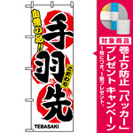 のぼり旗 (3168) 手羽先 [プレゼント付]
