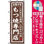 のぼり旗 (3173) もつ焼専門店 [プレゼント付]