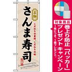のぼり旗 (3179) さんま寿司 [プレゼント付]