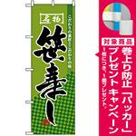 のぼり旗 (3181) 笹寿し [プレゼント付]
