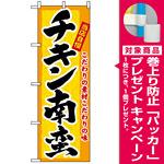 のぼり旗 (3184) チキン南蛮 [プレゼント付]