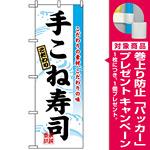 のぼり旗 (3185) 手こね寿司 [プレゼント付]