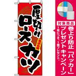のぼり旗 (3186) 厚切りロースカツ [プレゼント付]