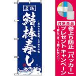 のぼり旗 (3191) 鯖棒寿し [プレゼント付]
