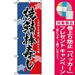 のぼり旗 (3192) 焼鯖棒寿し [プレゼント付]