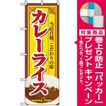 のぼり旗 (3202) カレーライス [プレゼント付]