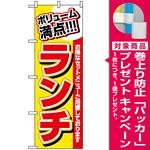 のぼり旗 (3203) ボリューム満点 ランチ [プレゼント付]