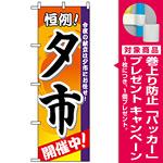 のぼり旗 (3208) 夕市 開催中 [プレゼント付]