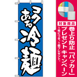 のぼり旗 (321) 冷麺/青 [プレゼント付]