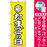 のぼり旗 (3210) たまごの日 [プレゼント付]