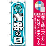のぼり旗 (3211) 青果の日 [プレゼント付]