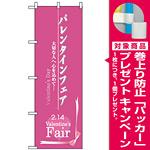 のぼり旗 (3212) バレンタインフェア [プレゼント付]