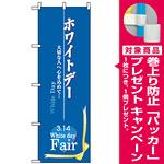 のぼり旗 (3213) ホワイトデー [プレゼント付]