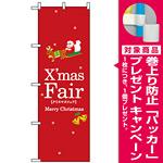 のぼり旗 (3215) クリスマスフェア [プレゼント付]