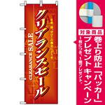 のぼり旗 (3216) クリアランスセール [プレゼント付]