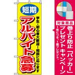 のぼり旗 (3220) 短期アルバイト急募 [プレゼント付]