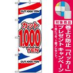 のぼり旗 (3224) カット1000円 [プレゼント付]