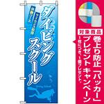 のぼり旗 (3229) ダイビングスクール [プレゼント付]