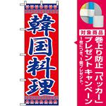 のぼり旗 (323) 韓国料理 赤地/青文字 [プレゼント付]