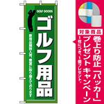 のぼり旗 (3231) ゴルフ用品 [プレゼント付]