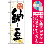 のぼり旗 (3237) 納豆 [プレゼント付]