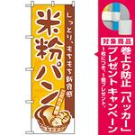 のぼり旗 (3252) 米粉パン [プレゼント付]