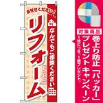 のぼり旗 (3253) リフォーム (なんでもご相談ください) [プレゼント付]