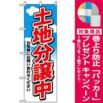 のぼり旗 (3255) 土地分譲中 [プレゼント付]