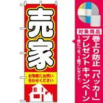 のぼり旗 (3257) 売家 [プレゼント付]