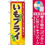 のぼり旗 (3277) いもフライ [プレゼント付]