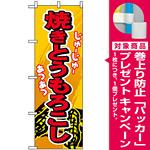 のぼり旗 (3281) 焼きとうもろこし [プレゼント付]